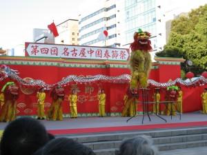 第4回名古屋中国「春節祭」①
