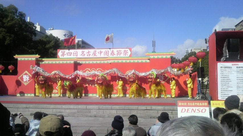 第4回名古屋中国春節祭 2日目ステージ