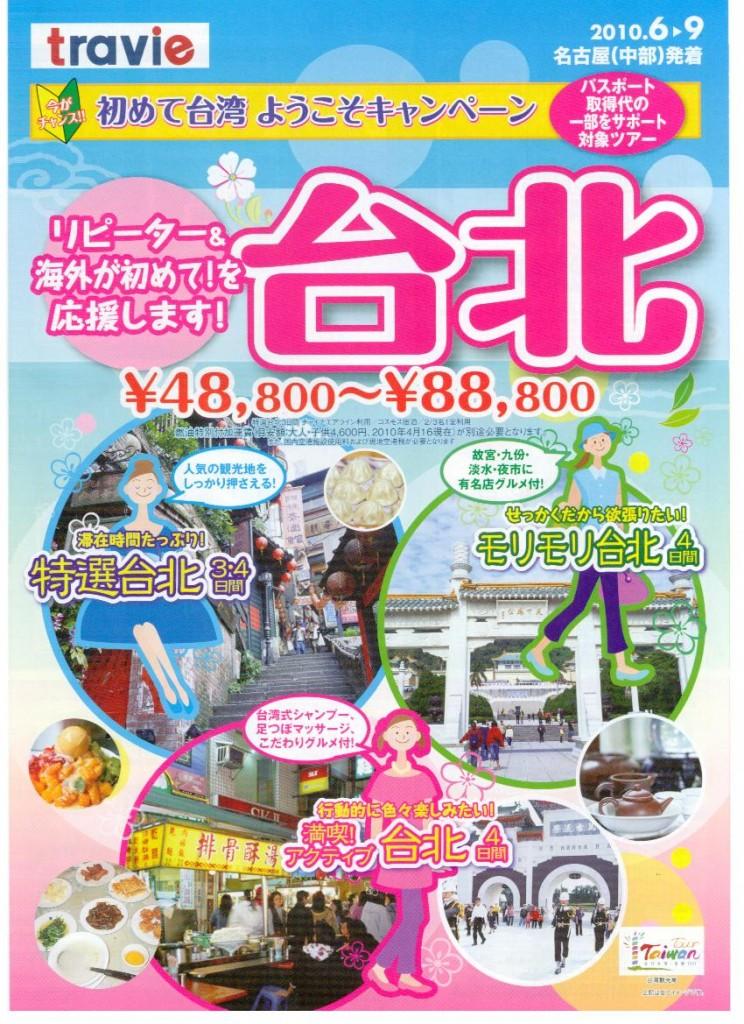 特選台北2010.6~9