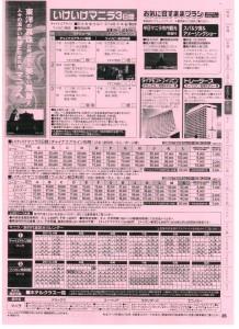 いけいけマニラ3日間 (2010.04~09) A4版