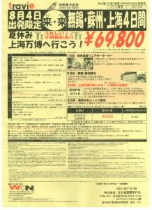 2010.08.04出発限定 無錫・蘇州・上海4日間