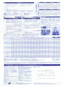 新・ソウル 料金表 2010.07~10