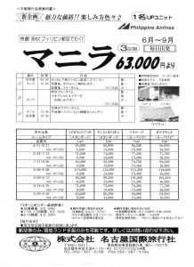 マニラ3日間 2010.06~09
