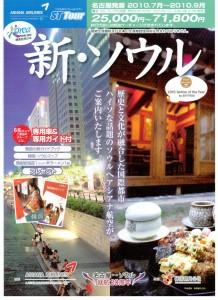 新・ソウル 2010.07~10