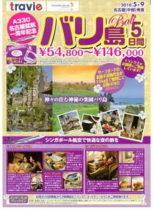 バリ島5日間 2010.05~09