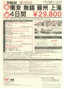 2010.11-2011.01 南京 無鍚 蘇州 上海 4日間