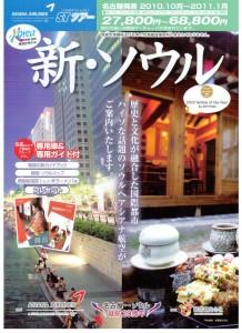 2010下期① 新・ソウル(表)