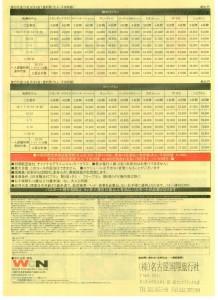 2010.12~2011.01 超得香港3日間(Wコネクション)裏