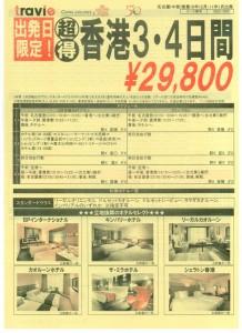 2010.12~2011.01 超得香港3日間(Wコネクション)表
