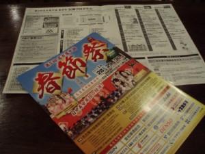 20110115_第五回名古屋中国春節祭 パンフ