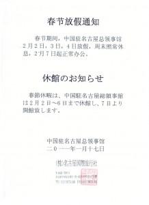 2011 中国領事館春節休館の案内