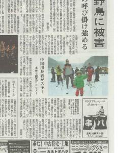 木曽スキー(10.12.27付け新聞記事)