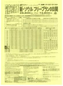 2011.02-03 新・ソウル フリープラン3日間