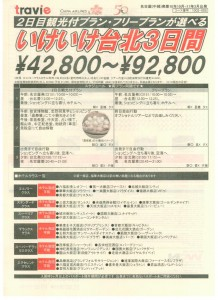 2010.10-11.03 travieいけいけ台北3日間(表)