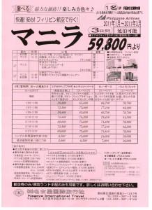 2011.01-03 マニラ フリープラン3日間