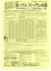 2011.02-03 新・ソウル フリープラン4日間